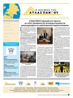 ατλας παντου - AtlasPantou Group