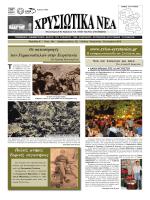Τεύχος 62 - Χρύσω Ευρυτανίας