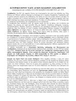 ιστορικο - ιερος ναος αγιων ισιδωρων λυκαβηττου
