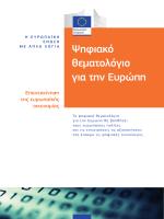 Ψηφιακό θεματολόγιο για την Ευρώπη