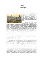 Ρώμη… η αιώνια πόλη - Hotel