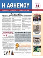 Τεύχος 41: Δεκέμβριος 2014 - Φεβρουάριος 2015