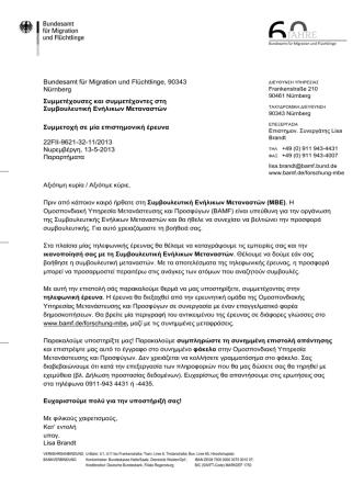 Bundesamt für Migration und Flüchtlinge, 90343 Nürnberg
