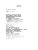 Ποιήματα της Σαπφούς