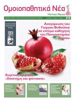 μορφή PDF - Ελληνική Εταιρεία Ομοιοπαθητικής Ιατρικής