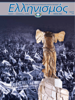 ΜΑΪΟΣ 2010 750 FT 3 € - Magyarországi Görögök Országos