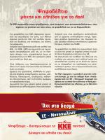 Οι υποψήφιοι του ΚΚΕ στις ευρωεκλογές
