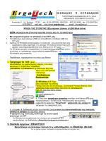 Οδηγίες-Ρυθμιση για λειτουργία των προγραμμάτων σε Windows 8.1