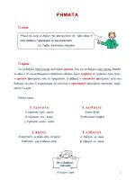 Ρήματα - Εκφράζω το χρόνο - pdf 02 - e