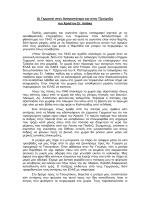 Οι Γερμανοί στον Ασπροπόταμο και στην Τζούρτζια