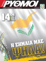 Olympic Rythms 2011 1-2 - τύπος αρχείου `PDF`