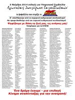 Υποψήφιοι για το ΚΥΣΠΕ - Σύλλογος Εκπαιδευτικών Π.Ε. Ν. Σερρών