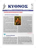 Τεύχος 37 : Απρίλιος - Μάϊος - Ιούνιος 2010