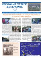 Septemvr2011.pdf - Σύλλογος Απανταχού Ευρισκομένων