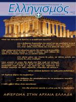 Αφιέρωμα στην αρχαία Ελλάδα - Magyarországi Görögök Országos