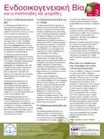 Grandparents, grandchildren and family law / Παππούδες και