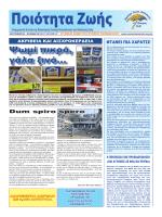 Τεύχος 27 Σεπτέμβρης - Νοέμβρης 2011