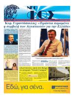 Κυρ. Γεροντόπουλος: «Τεράστια παραμένει η συμβολή των