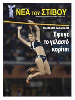 Τεύχος 2 – (Μάρτιος – Απρίλιος 2013)