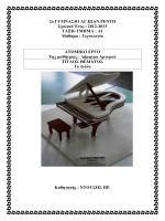 Τεχνολογία Α! γυμνασίου - γραπτή εργασία για πιάνο
