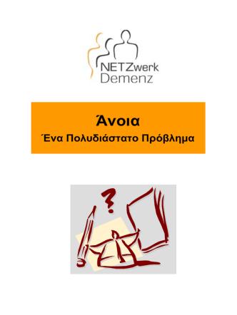 Broschüre griechisch