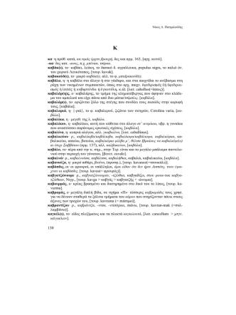 130_Λεξικό _Κ κ - Νίκος Πασχαλούδης