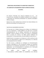 Ετήσιος Διοικητικός Απολογισμός 22-2-2011