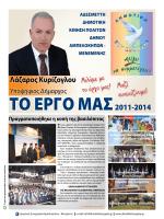 ΕΡΓΟ ΜΑΣ την περίοδο 2011-2014