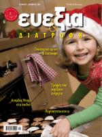 1 - Ελληνικό Ίδρυμα Γαστρεντερολογίας & Διατροφής