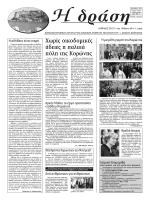 Χωρίς οικοδομικές άδειες η παλαιά πόλη της Κορώνης
