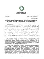 Extension Press Release (Greek).pdf