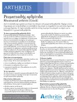 Ρευματοειδής αρθρίτιδα - Australian Rheumatology Association