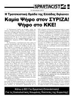 Η Τροτσκιστική Ομάδα της Ελλάδας δηλώνει