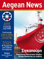 Σιγκαπούρη S - Aegean Marine Petroleum Network Inc.