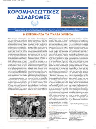 Dekembrios2010.pdf - Σύλλογος Απανταχού Ευρισκομένων