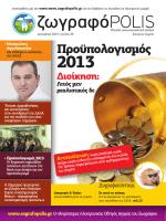 ZNews20web - Zografopolis