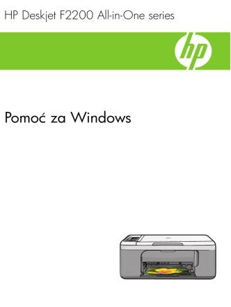 1 HP Deskjet F2200 All-in