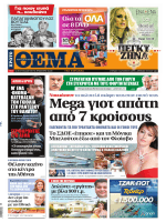 σελ 50-51 - Greek American News Agency
