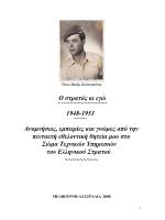 Ο στρατός κι εγώ 1948-1953 Αναμνήσεις