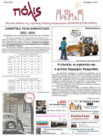 2013 Οκτώβριος εφημερίδα Δημοτικής κίνησης
