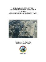 simitsis diatrivi - Ένωση Αξιωματικών Πυροσβεστικού Σώματος