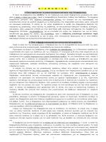 vbougadi n.glossa 2.pdf