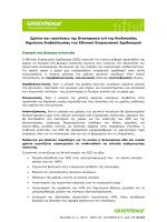 Σχόλια και προτάσεις της Greenpeace επί της διαδικασίας δημόσιας