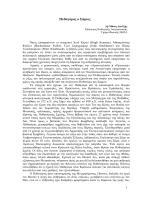 Πυθαγόρας ο Σάμιος - Dr. Μάνος Δανέζης