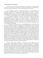 """""""Μόδα, Κατανάλωση, Αλλοτρίωση"""". Université de Montpellier, 9/2012"""