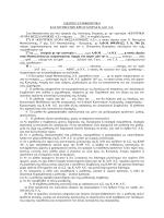 Υπόδειγμα Μισθωτήριου Συμβολαίου Κρεαταγοράς