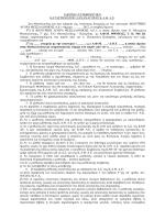 Υπόδειγμα Μισθωτήριου Συμβολαίου Λαχαναγοράς