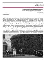 Τεύχος 187 (Ιούλιος - Καθολική Αρχιεπισκοπή Κερκύρας