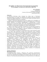 Βυζάντιο. Ιωάννης ο Φιλόπονος-.pdf