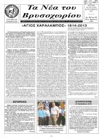 Αρ. Φύλλου 84, Ιούλιος-Αύγουστος